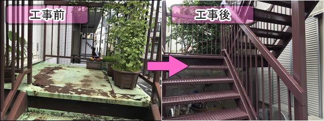 腐食した鋼製階段の縞板補修工事