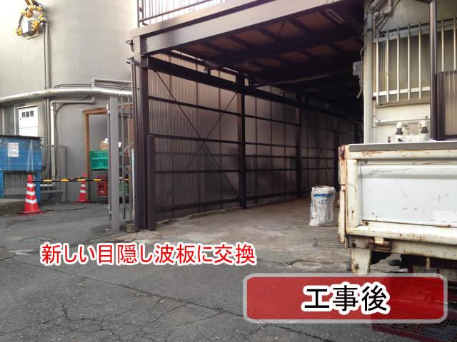 鉄骨ガレージの側面波板の交換工事