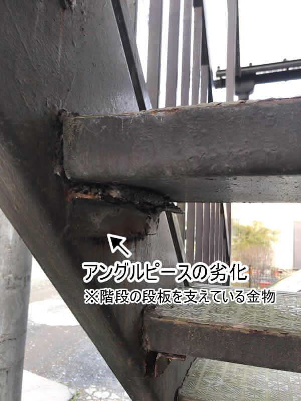 外階段の劣化したアングルピース
