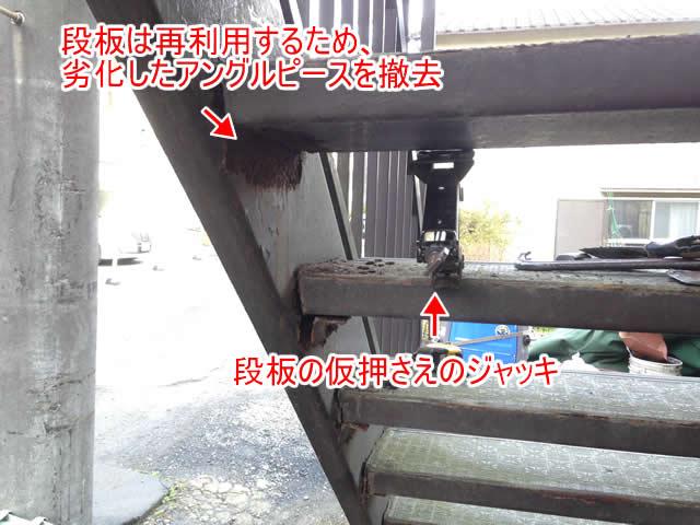 外階段のアングルピースの撤去