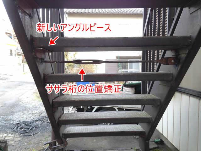 外階段のササラ桁の位置矯正