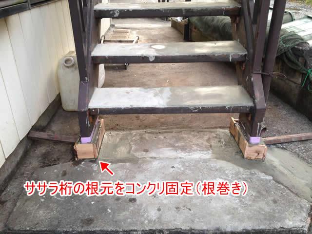 外階段のササラ桁の根巻き
