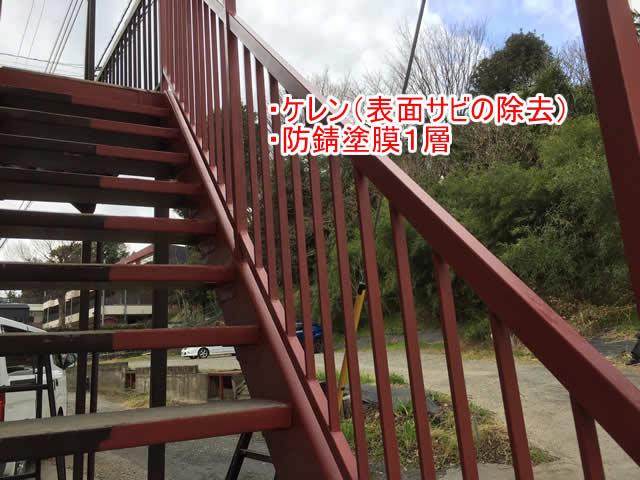 外階段のケレンおよび防錆塗膜