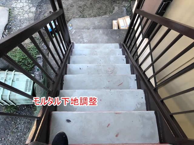 外階段の段板モルタルの下地調整