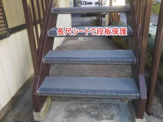 外階段の段板保護の長尺シート