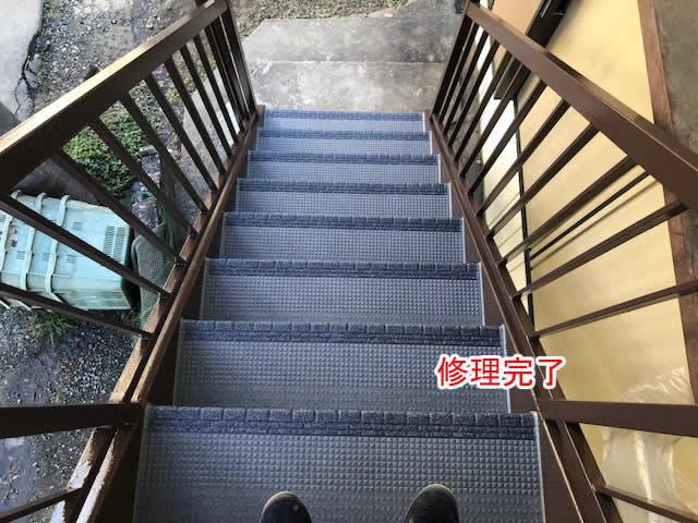 外階段のタキステップ施工