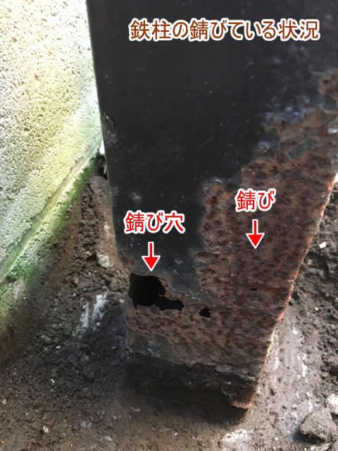 錆びた鉄柱の状況