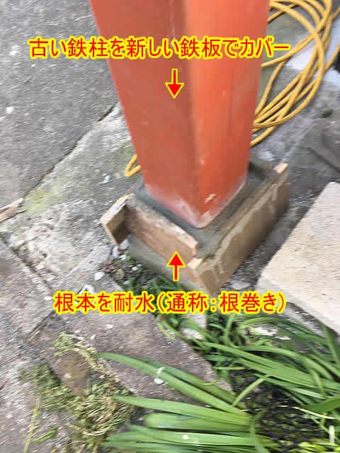 鉄柱の根巻き作業