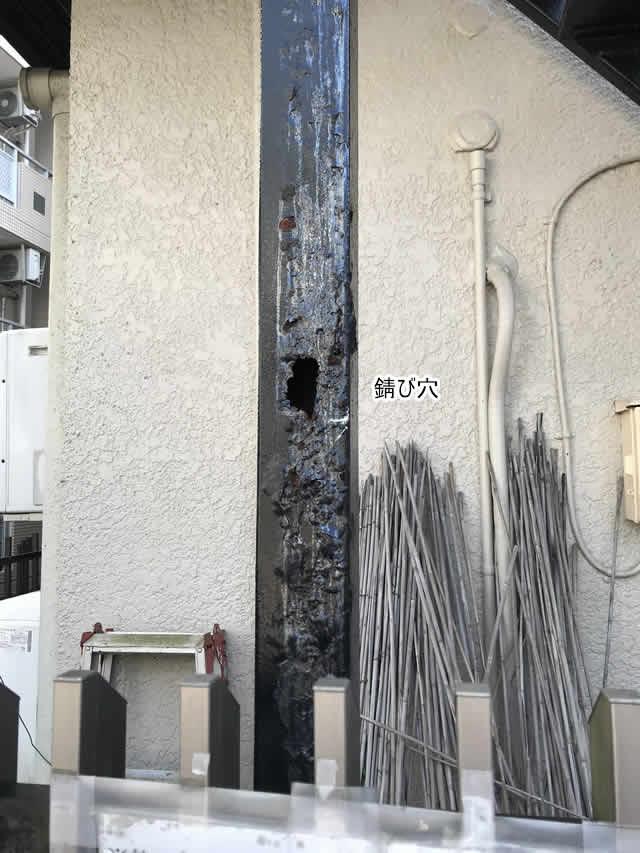 鉄柱の錆び穴(3)