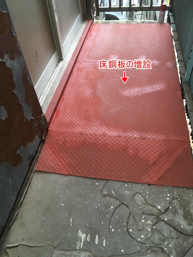 外廊下の床鋼板増設工事