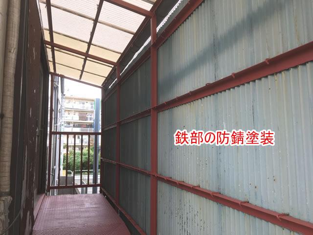 補修工事での防錆塗装