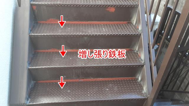 外階段の補強溶接