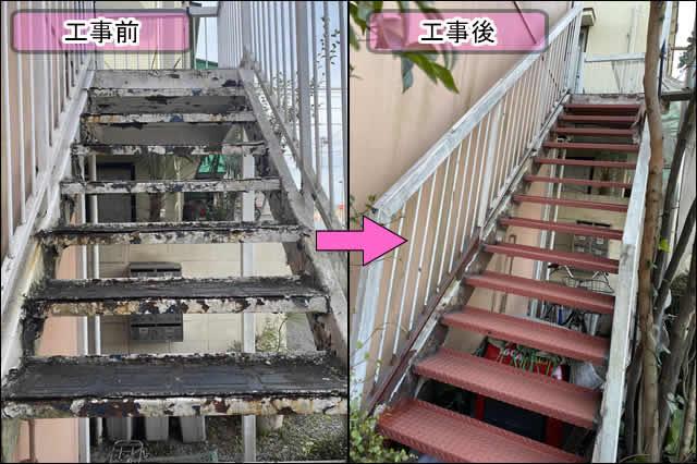 階段踏板交換工事